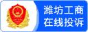 在线投诉网zhan