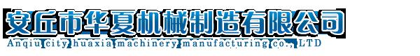 安丘市大洋棋pai下载机械制造有限gong司